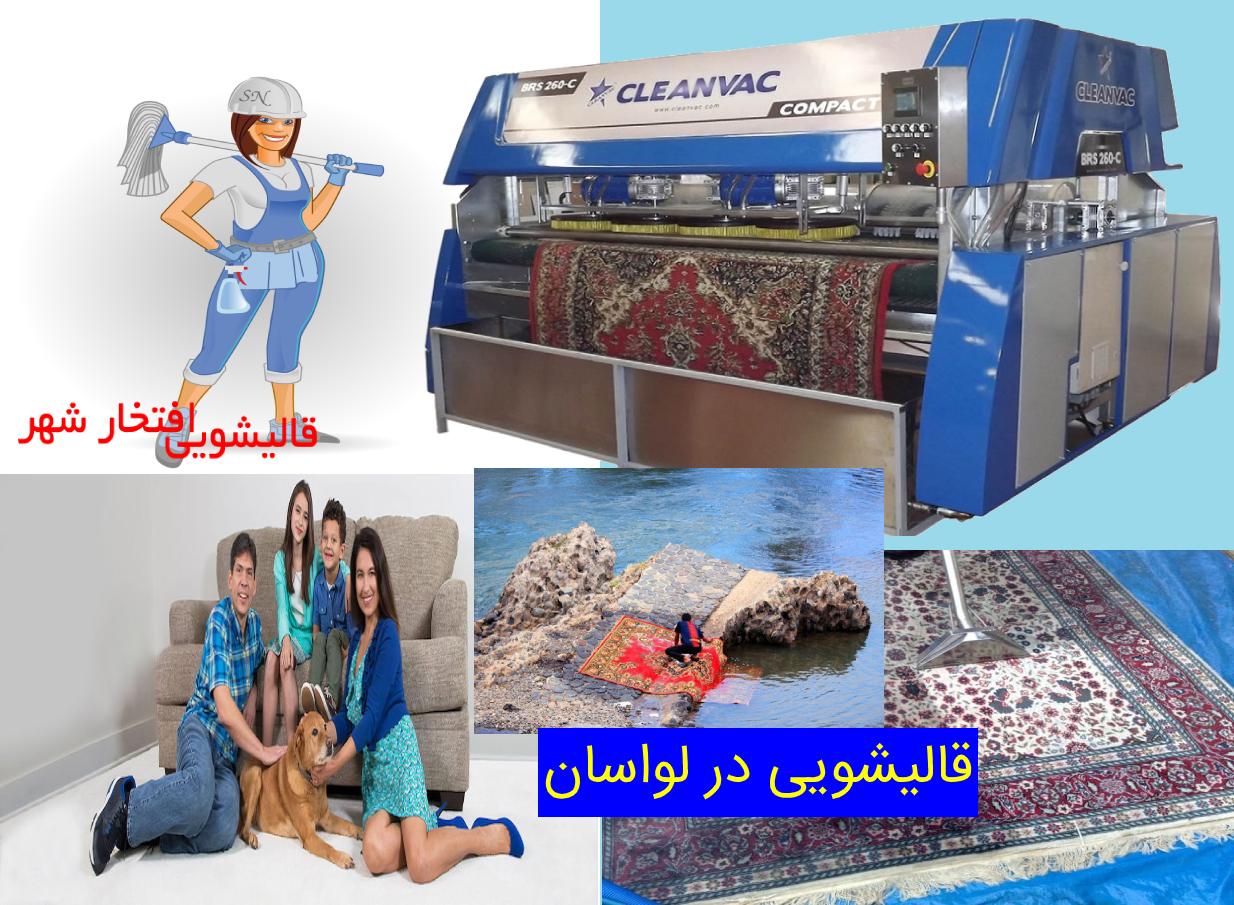 قالیشویی لواسان افتخار شهر - قالیشویی در لواسان ، قالیشویی لواسان