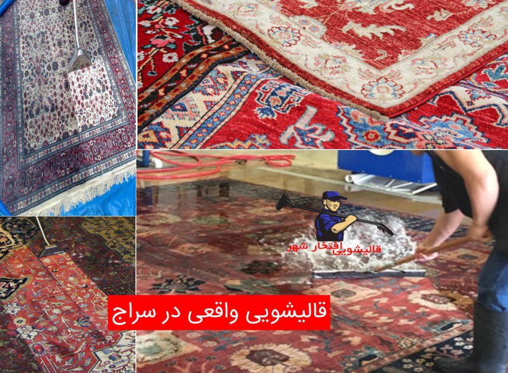 قالیشویی واقعی در سراج
