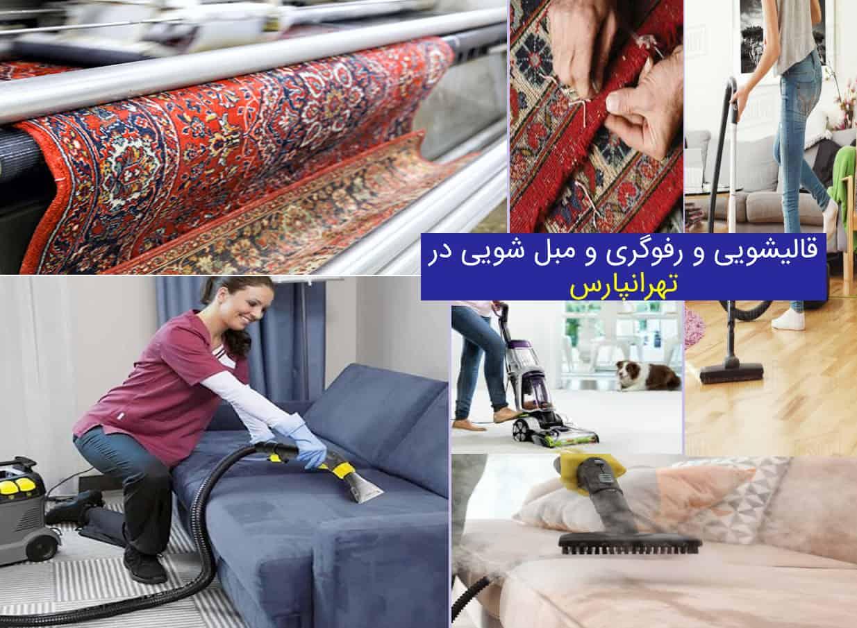 قالیشویی و رفوگری فرش و شستشوی مبل تهرانپارس ، افتخار شهر