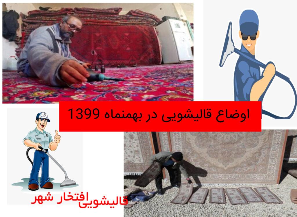 اوضاع قالیشویی در بهمنماه 1399