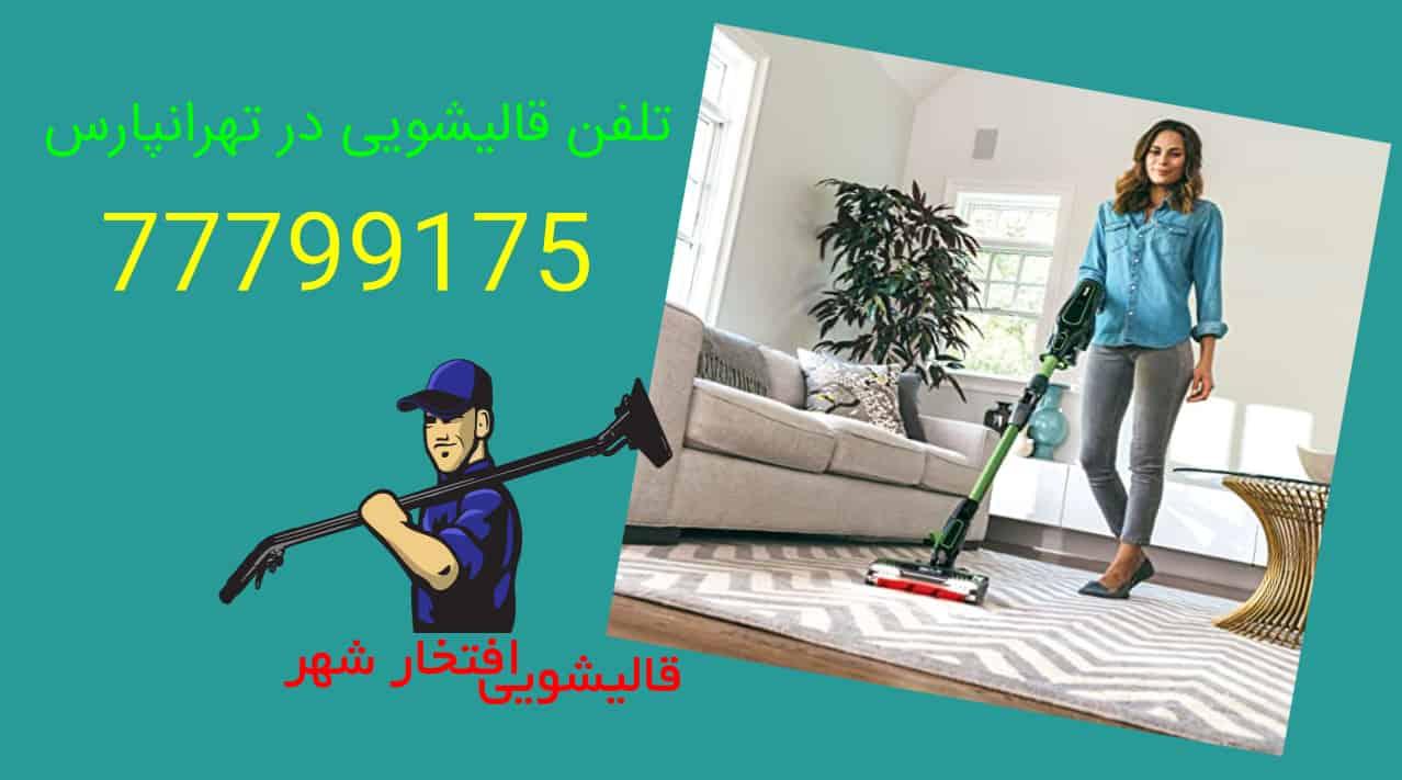 تلفن قالیشویی در تهرانپارس