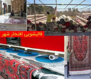 قالیشویی افتخار شهر (۱)