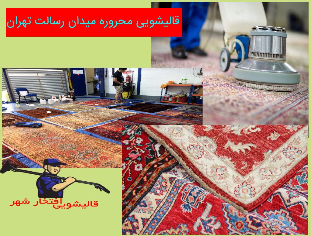 قالیشویی رسالت افتخار شهر