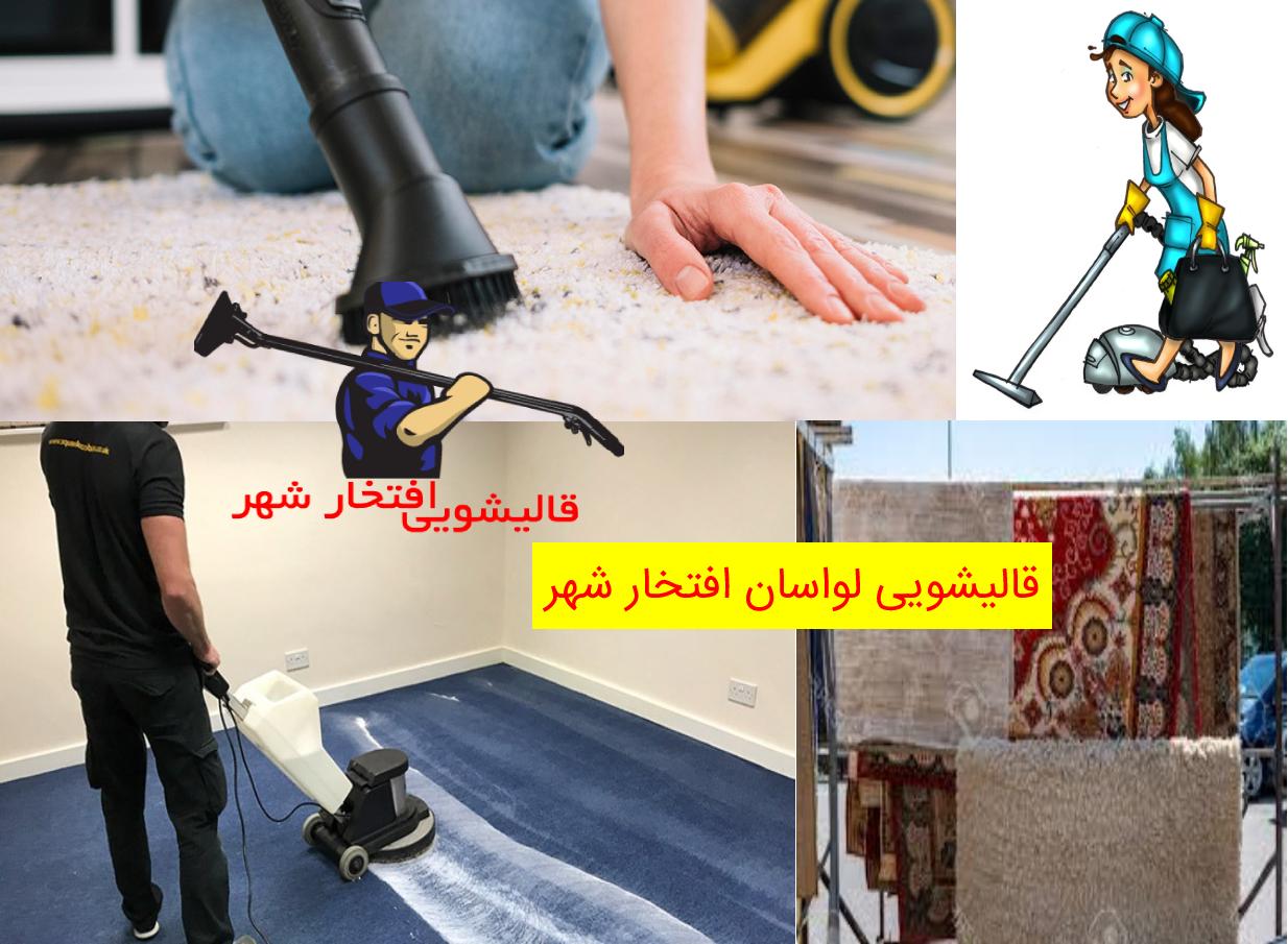 قالیشویی لواسان افتخار شهر
