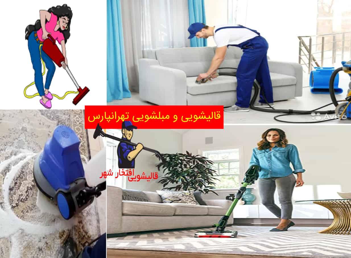 قالیشویی و مبلشویی تهرانپارس