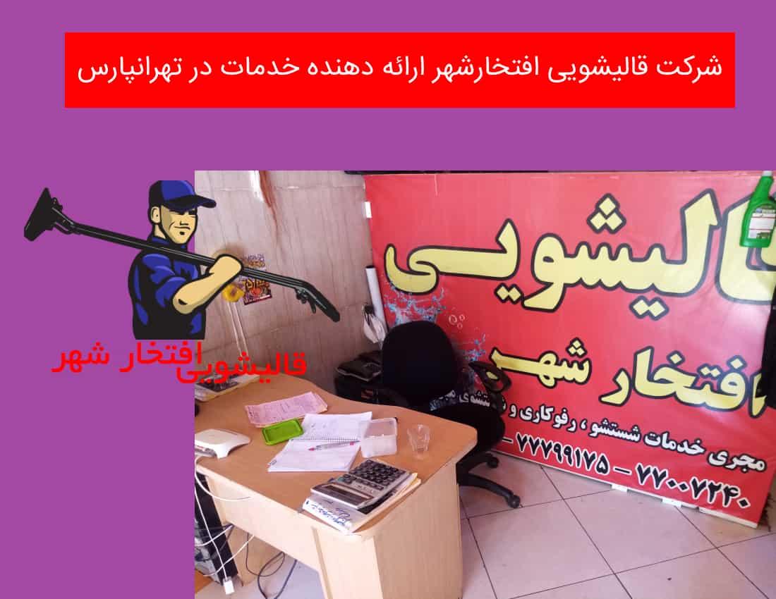 واقعا دفتر قالیشویی افتخارشهر در تهرانپارس است
