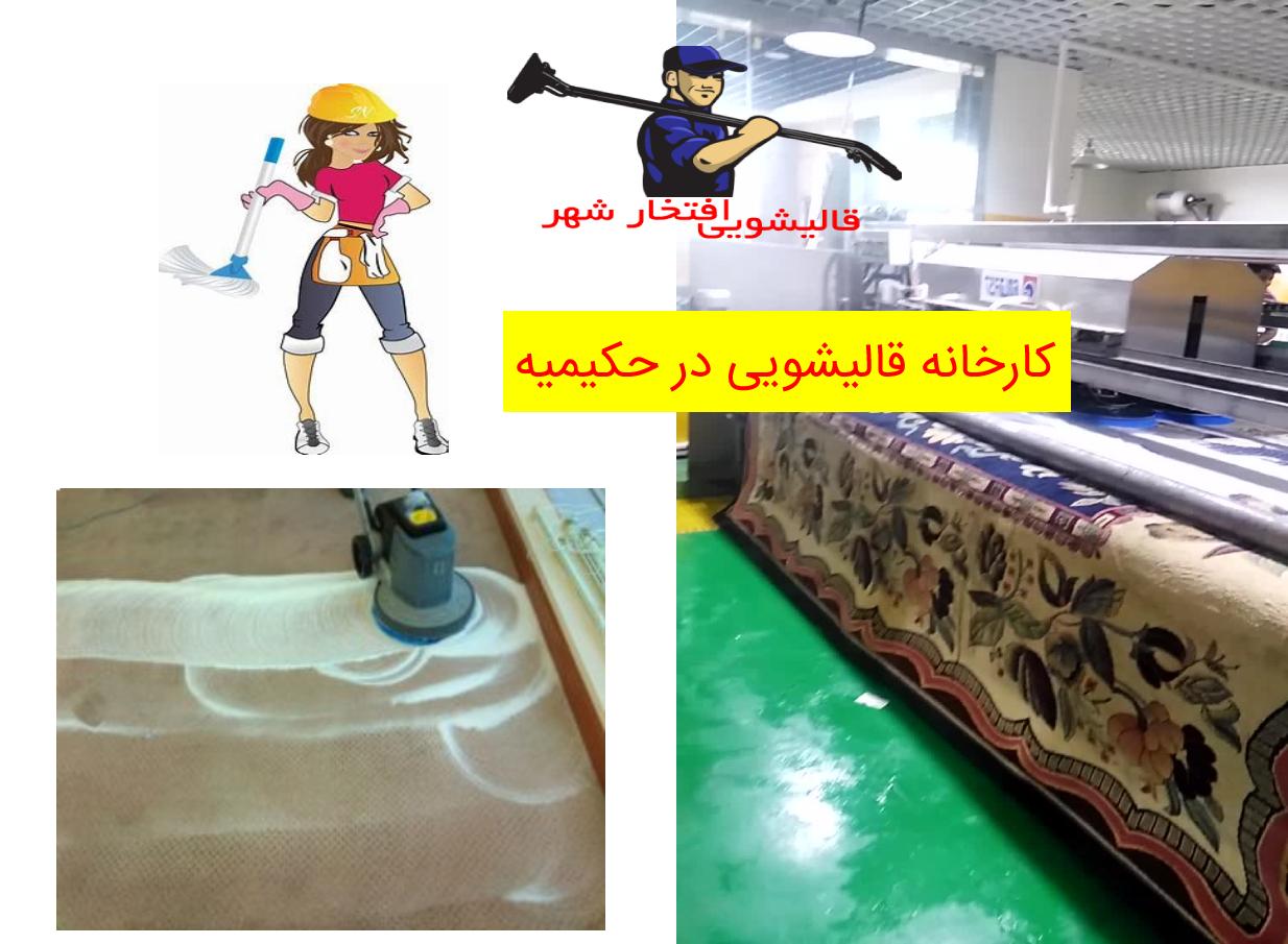کارخانه قالیشویی در حکیمیه - قالیشویی حکیمیه ، قالیشویی در حکیمیه افتخارشهر