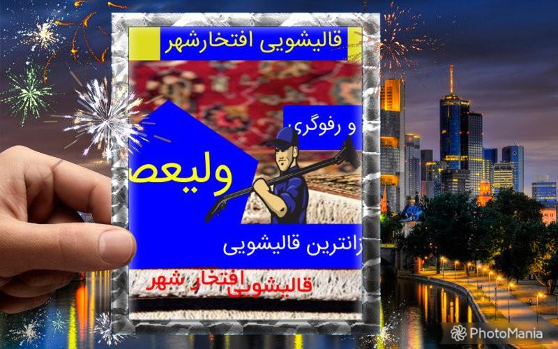 افتخارشهر بهترین و ارزانترین قالیشویی ولیعصر