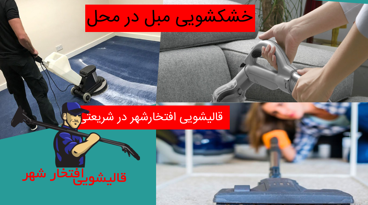 خشکشویی مبل در شریعتی - قالیشویی شریعتی   کارخانه قالیشویی افتخارشهر در شریعتی