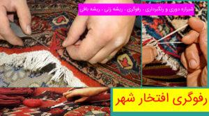 رفوگری و رفوکاری فرش 300x167 - قالیشویی و رفوگری افتخارشهر صفحه اصلی