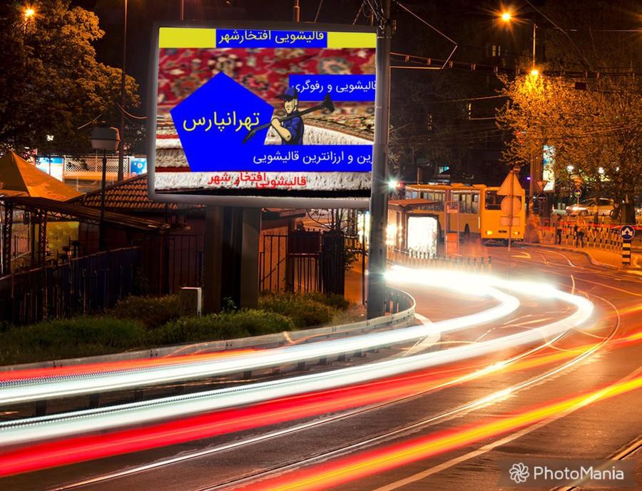 قالیشویی تهرانپارس جشنواره