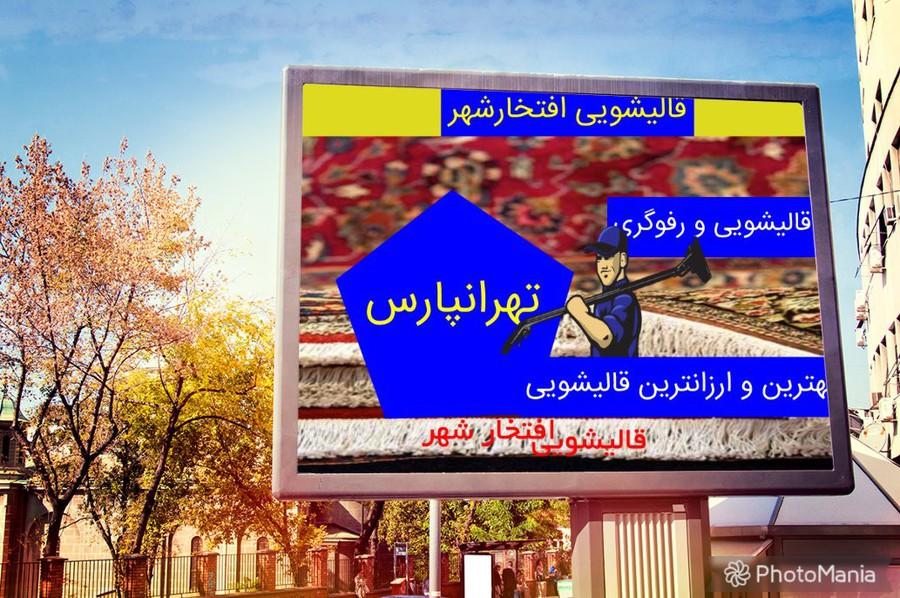 قالیشویی تهرانپارس - قالیشویی منطقه ۴