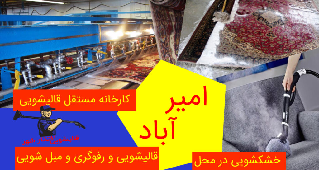 قالیشویی در امیرآباد