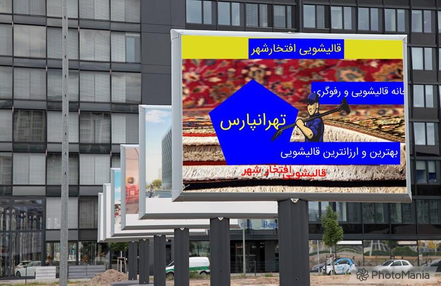 قالیشویی فلکه اول تهرانپارس