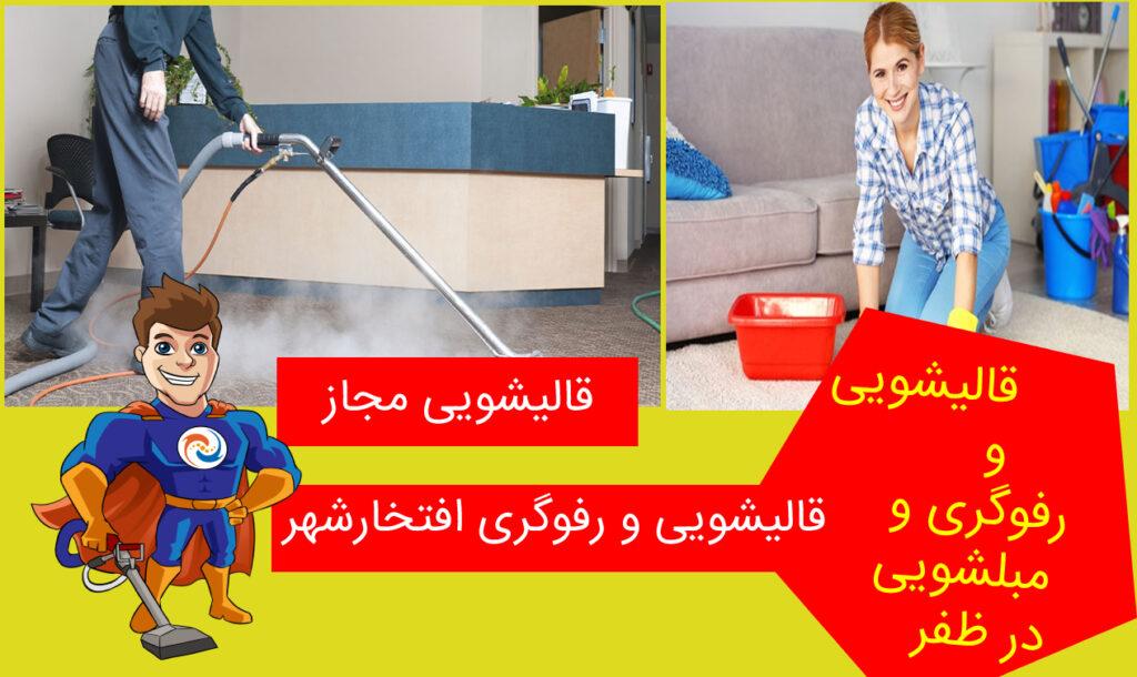 قالیشویی مجاز افتخارشهر در ظفر