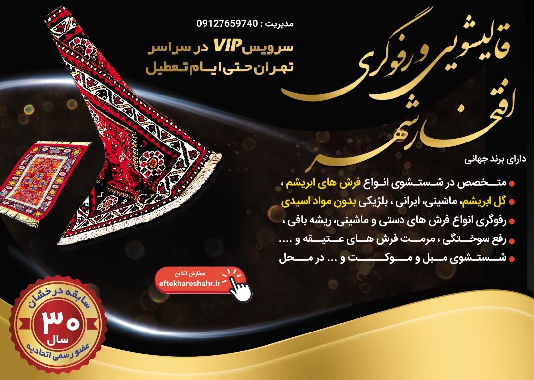 قالیشویی و رفوگری افتخارشهر 1 - درج آگهی ادکن