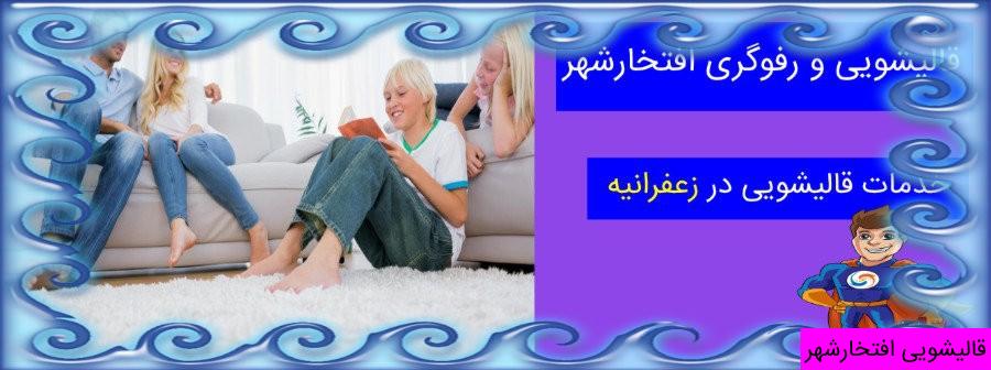قالیشویی زغفرانیه