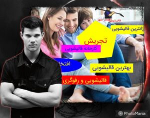قالیشویی تجریش 300x237 - قالیشویی و رفوگری افتخارشهر صفحه اصلی