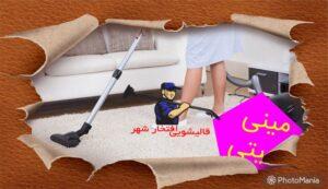 قالیشویی مینی سیتی 300x173 - قالیشویی و رفوگری افتخارشهر صفحه اصلی