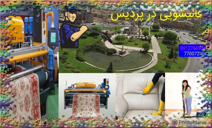 قالیشویی پردیس ، شهر جدید پردیس افتخار شهر