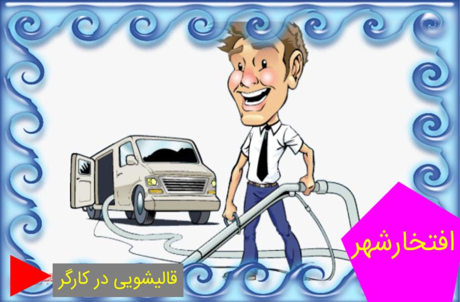 قالیشویی کارگر افتخارشهر