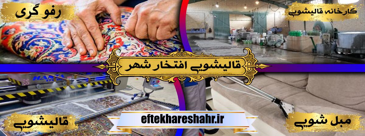 قالیشویی دفوگری افتخار شهر - قالیشویی افتخارشهر صفحه اصلی