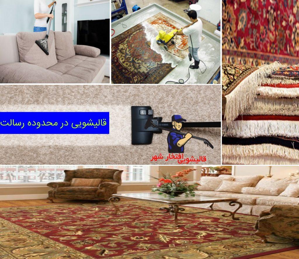 قالیشویی رسالت - قالیشویی در میدان رسالت - افتخارشهر