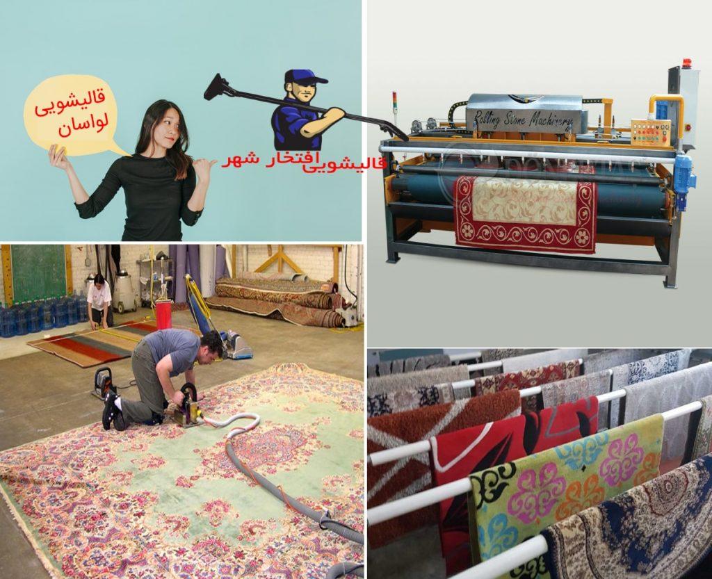 قالیشویی لواسان