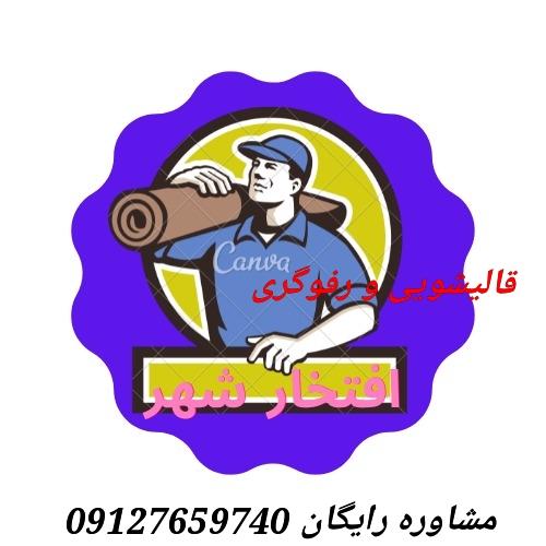 آموزش قالیشویی به روش سنتی در تجریش - قالیشویی افتخار شهر