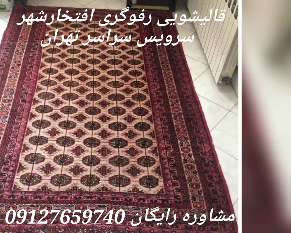 قالیشویی به روش سنتی در تجریش